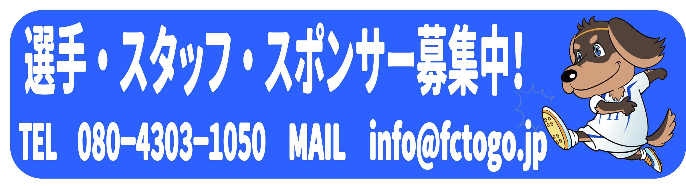 選手・スタッフ・スポンサー募集3